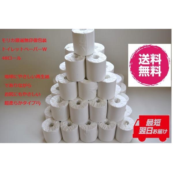 無印個包装/おしり柔らかトイレットペーパーダブル/30m巻x48個入れ|morika