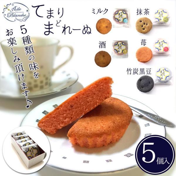 【エルブランシュ】【てまりまどれーぬ<5個入り>】笑顔と幸せ運ぶ人気ケーキ屋さん(5種類:ミルク・酒・抹茶・苺・竹炭黒豆)マドレーヌ