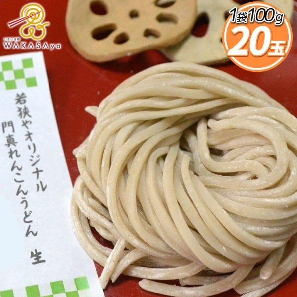 【送料無料】(生麺20玉)麺専門店の手間暇かけた・WAKASAyaの門真れんこんうどん(1袋100g)毎朝製造の作りたて 保存料 増粘剤 一切不使用・安心・安全