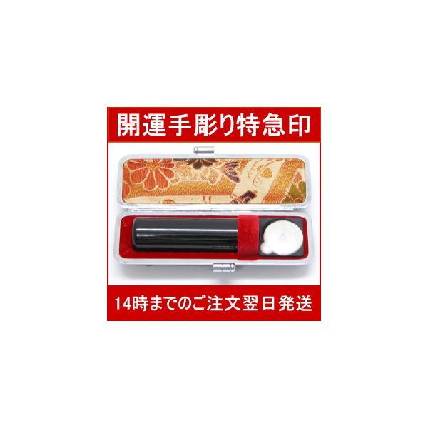 【開運特急手彫り印鑑】個人印鑑/実印/上芯持黒水牛 (18mm・寸胴)