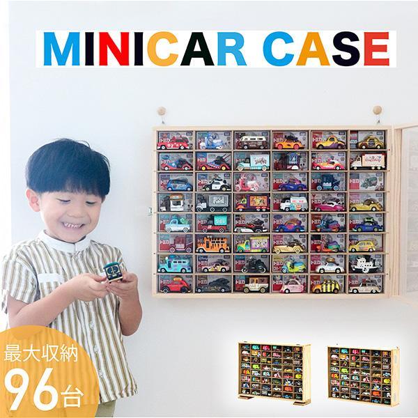 トミカケース6×8マス(最大96台収納 )壁掛けタイプ/高さ38cm幅52cm奥行10cm/新品/ミニカー収納/コレクションケー