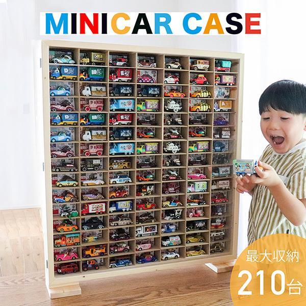 トミカケース15×7マス(最大210台収納 )/コレクションケース/トミカ50周年記念