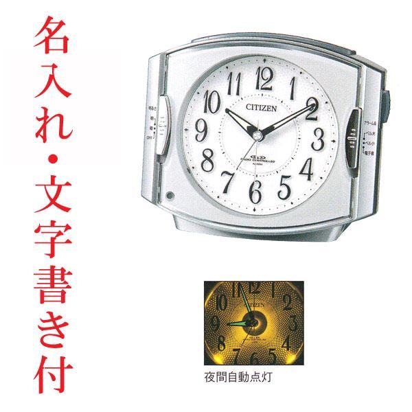 裏面へ 名入れ 時計 文字入れ付き ベル音 電子音 目覚時計 シチズン 電波時計 CITIZEN 4RK411-019  ライト付 目覚まし時計 取り寄せ品 代金引換不可|morimototokeiten