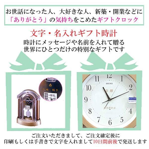 名入れ時計 文字書き代金込み 壁掛け時計 暗くなると文字板が光る 電波時計 8MY460SR06 取り寄せ品 代金引換不可|morimototokeiten|02