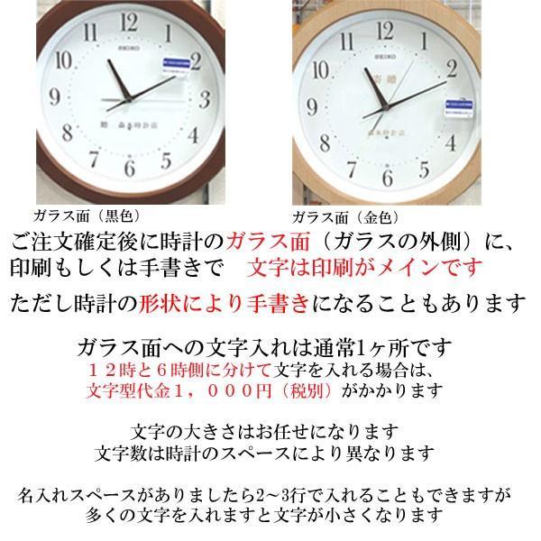 名入れ時計 文字書き代金込み 壁掛け時計 暗くなると文字板が光る 電波時計 8MY460SR06 取り寄せ品 代金引換不可|morimototokeiten|03