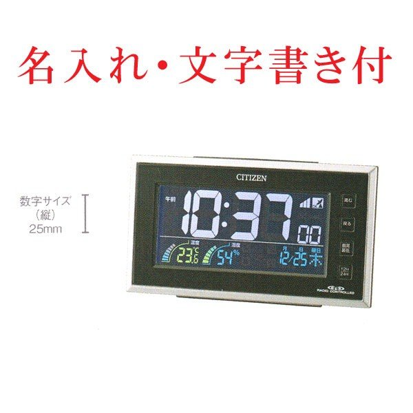 名入れ時計 文字書き付 シチズン 電波時計 CITIZEN 家庭用コンセント使用 デジタル 電子音 目覚時計 8RZ121-002 パルデジット 取り寄せ品 代金引換不可|morimototokeiten
