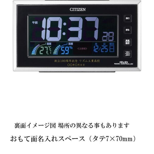 名入れ時計 文字書き付 シチズン 電波時計 CITIZEN 家庭用コンセント使用 デジタル 電子音 目覚時計 8RZ121-002 パルデジット 取り寄せ品 代金引換不可|morimototokeiten|04