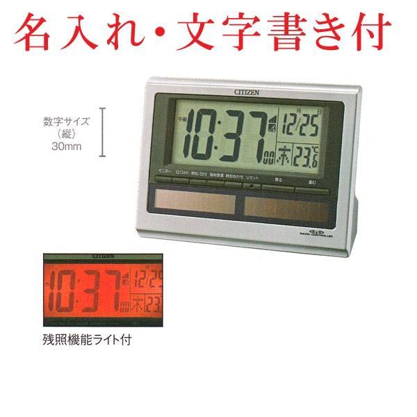 名入れ時計 文字書き付き 電子音 シチズン ソーラー 電波時計 ライト付 CITIZEN デジタル 目覚まし時計 8RZ125-019 取り寄せ品 代金引換不可|morimototokeiten
