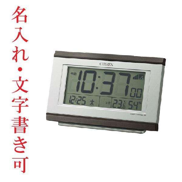 名入れ時計 文字入れ付き 電子音 シチズン 電波時計 ライト付 CITIZEN デジタル 目覚まし時計 8RZ161-006 取り寄せ品|morimototokeiten