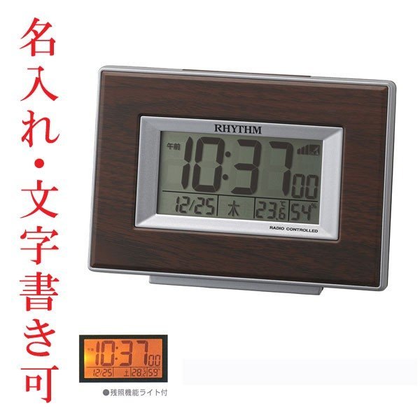 裏面のみ名入れ時計 文字入れ付き 電子音 リズム時計 電波時計 ライト付 RHYTHM デジタル 目覚まし時計 8RZ174SR06 取り寄せ品|morimototokeiten