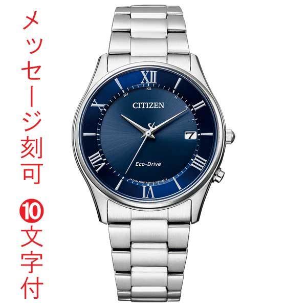名入れ 腕時計 刻印10文字付 シチズン ソーラー電波時計 AS1060-54L 男性用 メンズウオッチ CITIZEN 取り寄せ品 代金引換不可|morimototokeiten