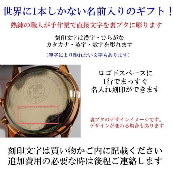 名入れ 腕時計 刻印10文字付 シチズン ソーラー電波時計 AS1060-54L 男性用 メンズウオッチ CITIZEN 取り寄せ品 代金引換不可|morimototokeiten|02
