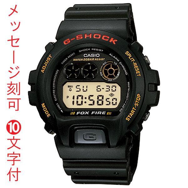 裏ブタ刻印10文字つき 文字名入れ ギフト カシオ CASIO Gショック G-SHOCK メンズ 男性用 腕時計 DW-6900B-9 ジーショック 代金引換不可|morimototokeiten