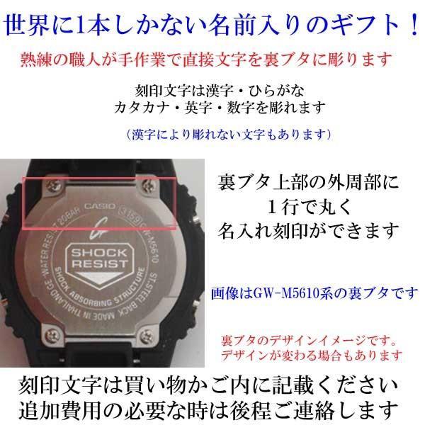 名入れ腕時計 刻印10文字付 カシオ Gショック ソーラー電波時計 GW-M5610-1JF メンズ腕時計 国内正規品 代金引換不可 取り寄せ品|morimototokeiten|02