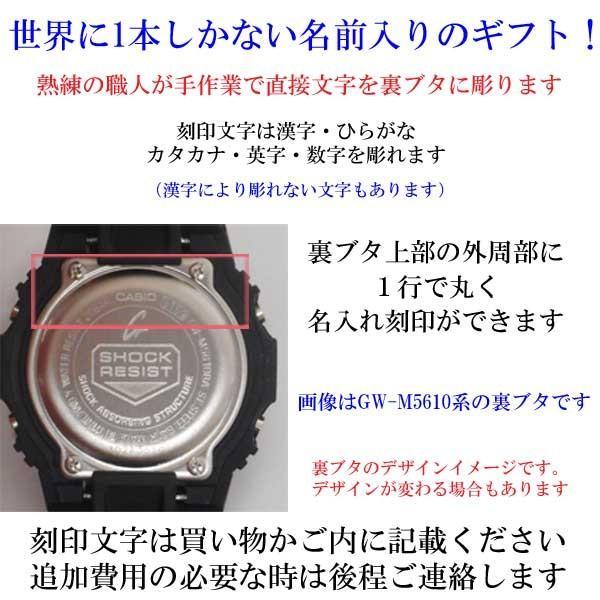 名入れ腕時計 刻印10文字付 カシオ Gショック ソーラー電波時計 GW-M5610BA-1JF メンズ腕時計 国内正規品 代金引換不可|morimototokeiten|02