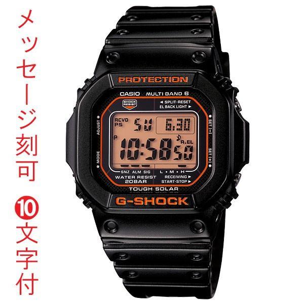 名入れ腕時計 刻印10文字付 カシオ Gショック ソーラー電波時計 GW-M5610R-1JF メンズ腕時計 国内正規品 代金引換不可 morimototokeiten