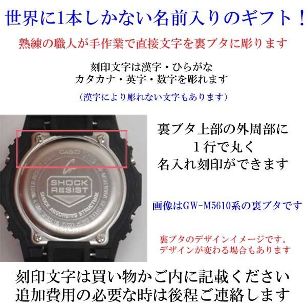 名入れ 時計 刻印10文字付 カシオ Gショック ソーラー電波時計 GWX-5700CS-7JF 男性用腕時計 国内正規品 取り寄せ品|morimototokeiten|03