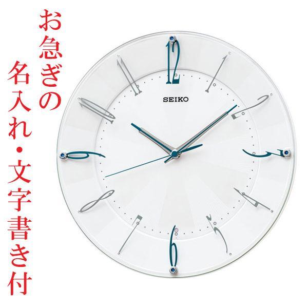 お急ぎ便 名入れ 時計 文字書き代金込み 暗くなると秒針を止め 音がしない 壁掛け時計 電波時計 掛時計 KX214W セイコー SEIKO スイープ 代金引換不可 morimototokeiten