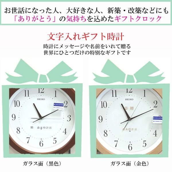 お急ぎ便 名入れ 時計 文字書き代金込み 暗くなると秒針を止め 音がしない 壁掛け時計 電波時計 掛時計 KX214W セイコー SEIKO スイープ 代金引換不可 morimototokeiten 02