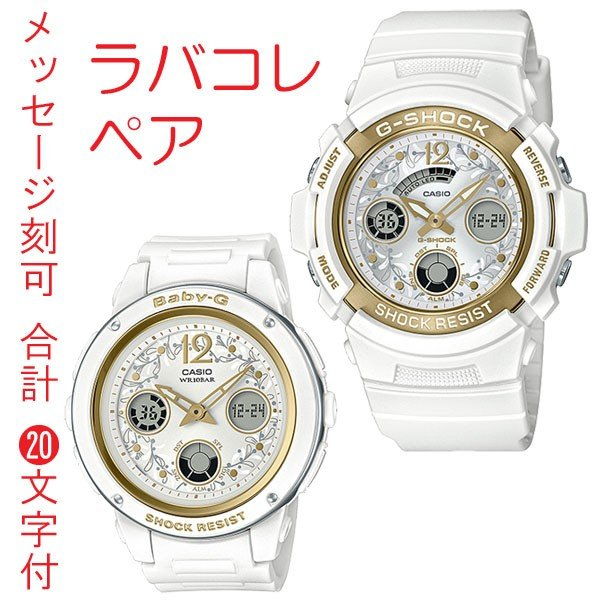 名入れ 腕時計 刻印 20文字付 カシオ ジーショック ベビージ Gプレゼンツラバーズコレクション LOV-19A-7AJR ラバコレ 2本セット 国内正規品|morimototokeiten