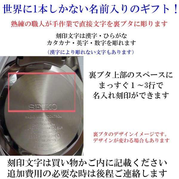 名入れ 腕時計 刻印10文字付 セイコー ソーラー電波時計 ブライツ SAGA231 男性用腕時計 SEIKO BRIGHTZ 取り寄せ品 代金引換不可|morimototokeiten|02
