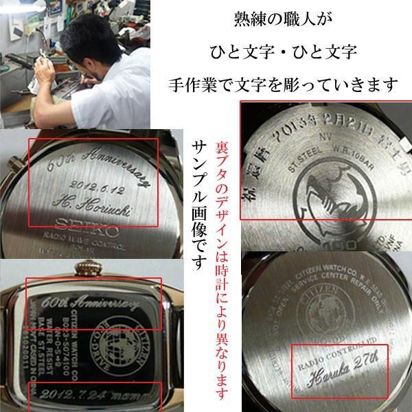 名入れ 腕時計 刻印10文字付 セイコー ソーラー電波時計 ブライツ SAGA231 男性用腕時計 SEIKO BRIGHTZ 取り寄せ品 代金引換不可|morimototokeiten|04