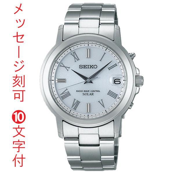 名入れ 腕時計 刻印10文字付 セイコー ソーラー 電波時計 SBTM189 メンズウオッチ SEIKO 取り寄せ品 代金引換不可 morimototokeiten
