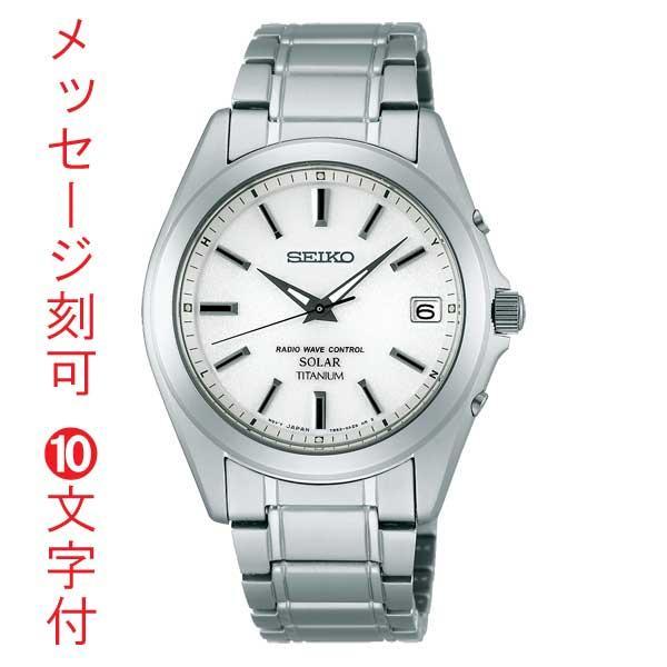 文字 名入れ 刻印 10文字付 ソーラー 電波時計 男性用 メンズ 腕時計 SBTM213 セイコー SEIKO スピリット SPIRIT 取り寄せ品 代金引換不可|morimototokeiten