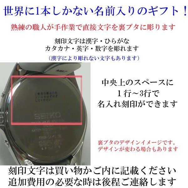 文字 名入れ 刻印 10文字付 ソーラー 電波時計 男性用 メンズ 腕時計 SBTM213 セイコー SEIKO スピリット SPIRIT 取り寄せ品 代金引換不可|morimototokeiten|02