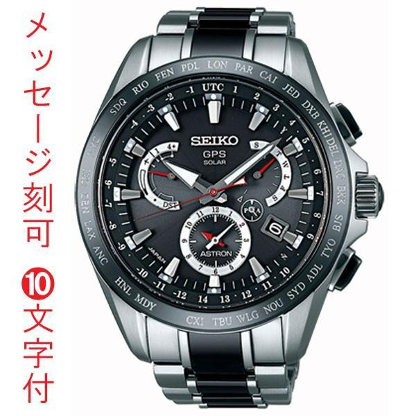 名入れ 時計 刻印10文字付 セイコー アストロン GPSソーラー電波時計 SBXB041 男性用 腕時計 SEIKO ASTRON メンズウオッチ 取り寄せ品 代金引換不可|morimototokeiten
