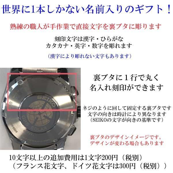 名入れ 時計 刻印10文字付 セイコー アストロン GPSソーラー電波時計 SBXB041 男性用 腕時計 SEIKO ASTRON メンズウオッチ 取り寄せ品 代金引換不可|morimototokeiten|02