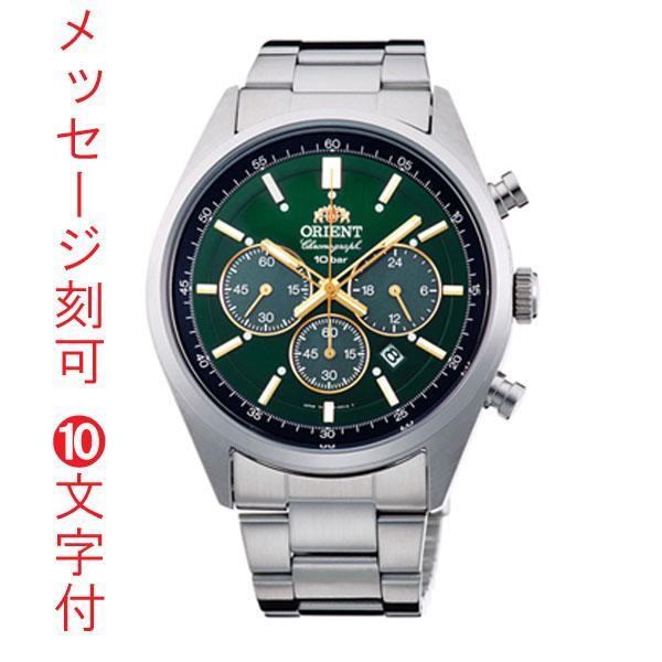 名入れ時計 刻印10文字付 ソーラー腕時計 オリエント WV0031TX クロノグラフ ORIENT 男性用  紳士用 取り寄せ品 代金引換不可|morimototokeiten