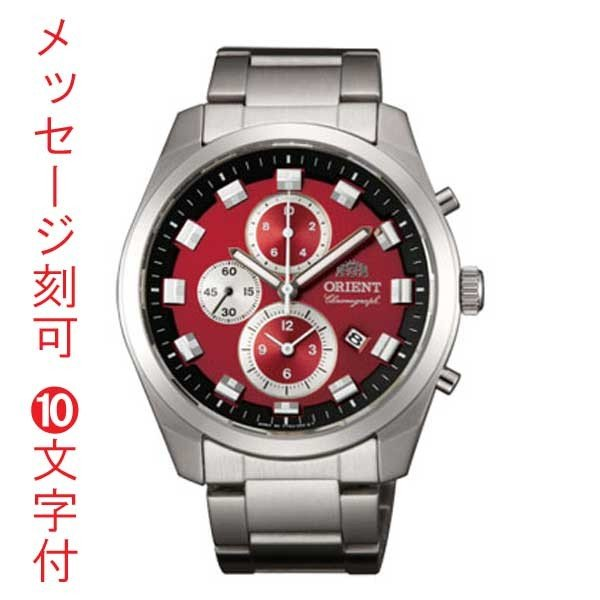 名入れ 腕時計 刻印10文字つき オリエント ORIENT 男性用 紳士用 WV0481TT クロノグラフ 赤色系 取り寄せ品 代金引換不可|morimototokeiten