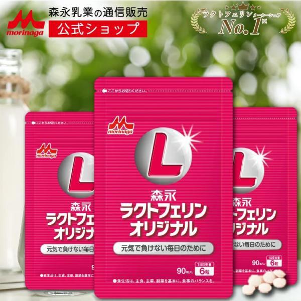 森永乳業 公式ショップ PayPay店_pplfo0ba0003