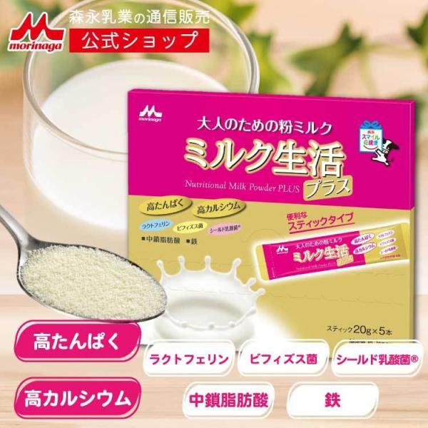 森永乳業 ミルク生活プラス お試し便 大人のための粉ミルク スティックタイプ 5本入り ラクトフェリン シールド 乳酸菌 ビフィズス菌 BB536 カルシウム ビタミン
