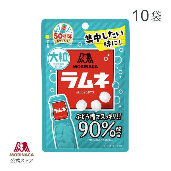 ラムネ 大粒ラムネ 10袋入 森永製菓 公式 ぶどう糖 ブドウ糖