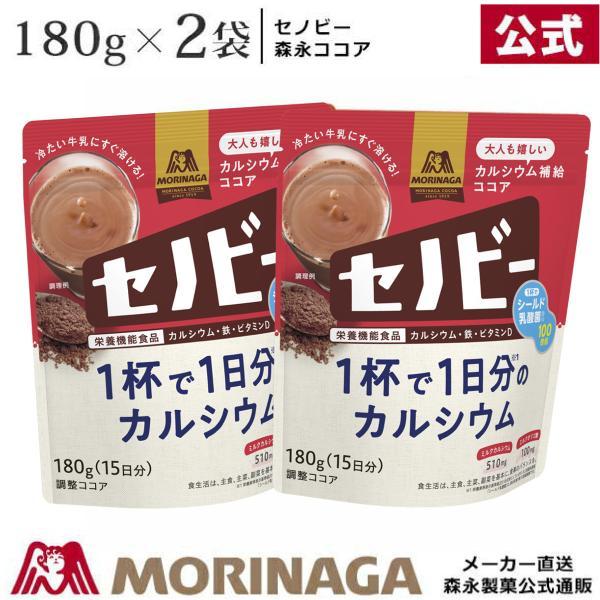 森永 ココア セノビー 180g×2袋入り 森永製菓|morinagaseika