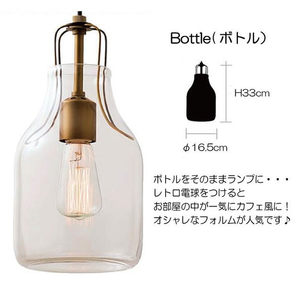 今なら送料無料。ボトルをそのままランプにしたレトロテイストのガラスのペンダントランプ 天井照明 1灯 LED対応 INTERFORM インターフォルム Olite オリテLT-1607 BOボトル LT-1610 LT-1608 LT-1609