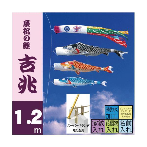 鯉のぼり こいのぼり 吉兆 1.2m ベランダタイプ 徳永鯉 ベランダ用スーパーロイヤルセット morisa8 01