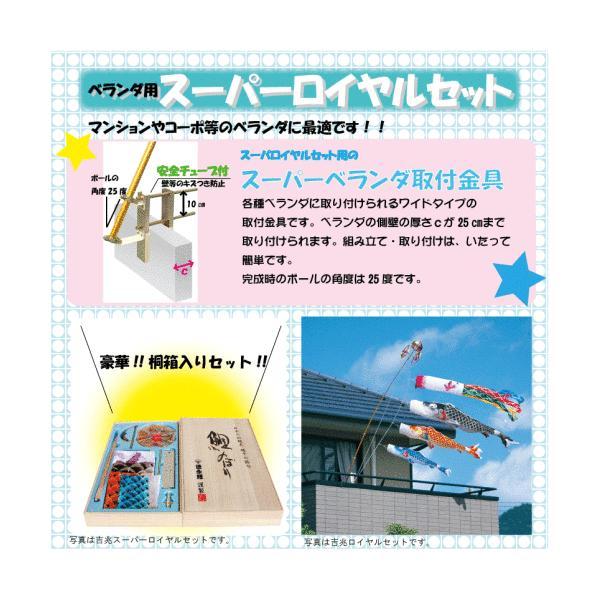 鯉のぼり こいのぼり 吉兆 1.2m ベランダタイプ 徳永鯉 ベランダ用スーパーロイヤルセット morisa8 03