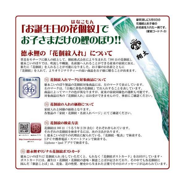 鯉のぼり こいのぼり 吉兆 1.2m ベランダタイプ 徳永鯉 ベランダ用スーパーロイヤルセット morisa8 04