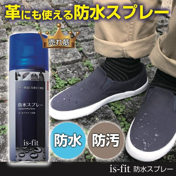 is-fit 防水スプレー
