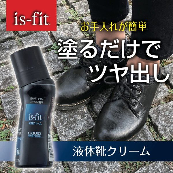 is-fit 液体靴クリーム