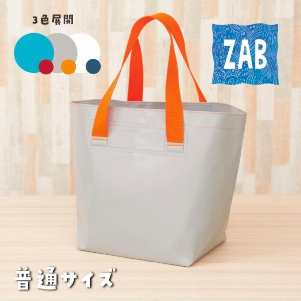 ZAB(普通サイズ)