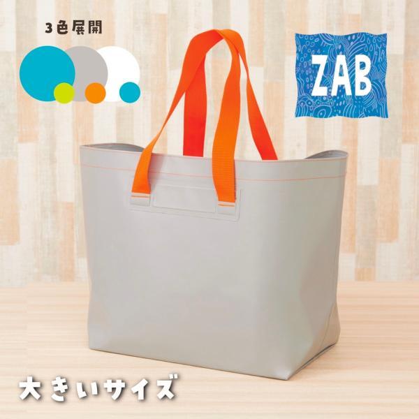 ZAB(大きいサイズ)
