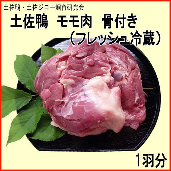土佐鴨モモ肉 ・骨付き  (フレッシュ冷蔵) 1羽分 (約350g〜500g)