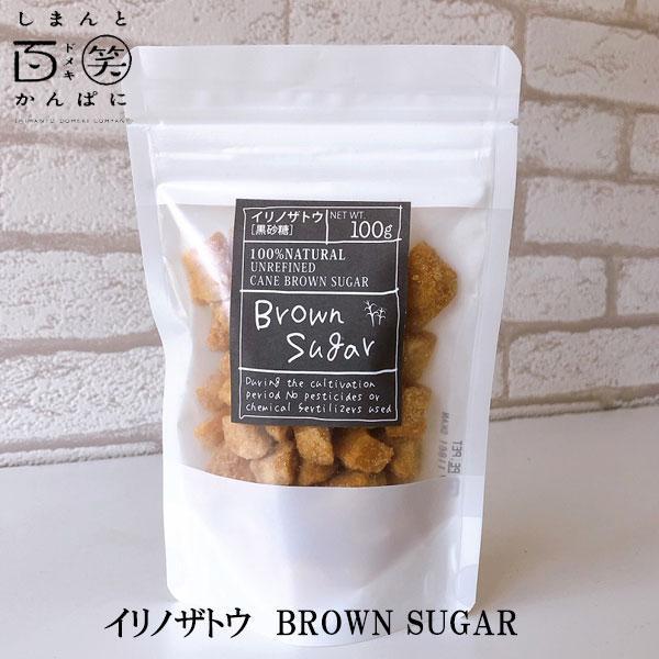 イリノザトウ BROWN SUGAR(ブロックLサイズ) しまんと百笑かんぱに 高知 四万十 サトウキビ 黒糖 黒砂糖 黄金色 お菓子作り ドメキ