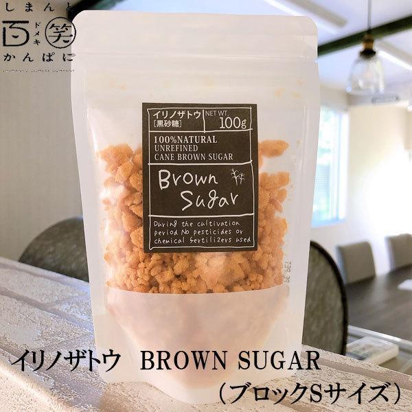 イリノザトウ BROWN SUGAR(ブロックSサイズ) しまんと百笑かんぱに 高知 四万十 サトウキビ 黒糖 黒砂糖 黄金色 お菓子作り ドメキ