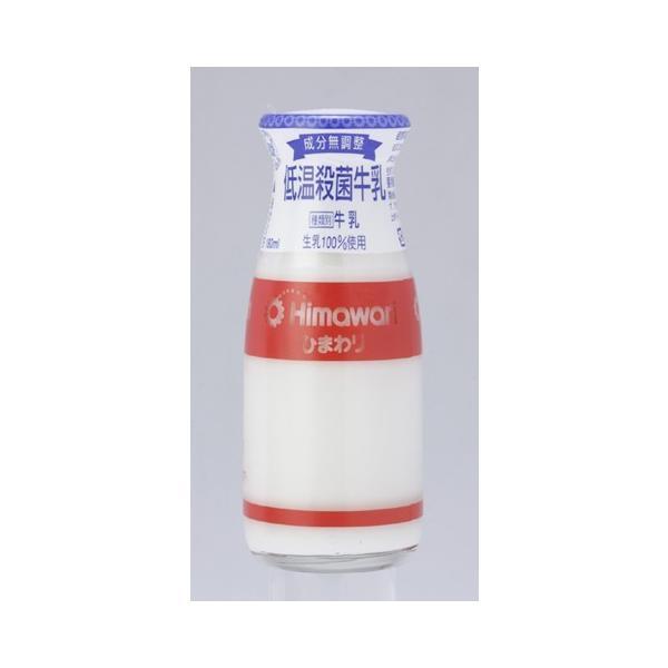 低温殺菌牛乳 (ビン) 180ml 5本  ひまわり乳業 ぎゅうにゅう ギュウニュウ ミルク 牛乳