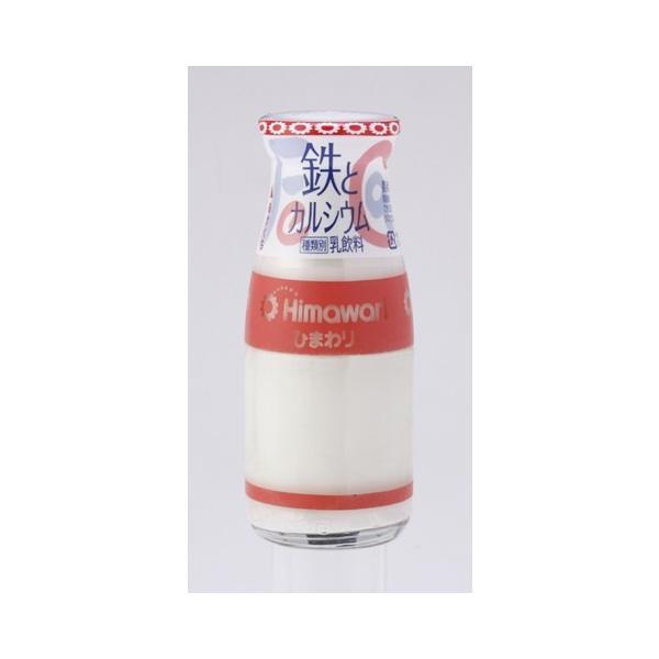 鉄とカルシウム (ビン) 180ml 5本  ひまわり乳業 ぎゅうにゅう ギュウニュウ ミルク 牛乳